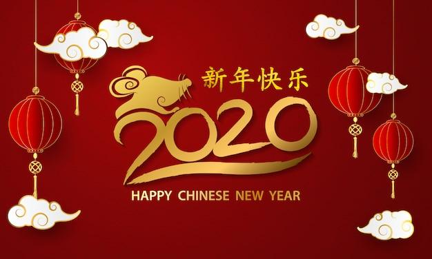 Feliz año nuevo chino 2020 banner año de la tarjeta de la rata. Vector Premium