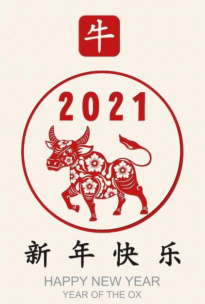 Feliz año nuevo chino 2021 año del buey, vaca. traducción al chino