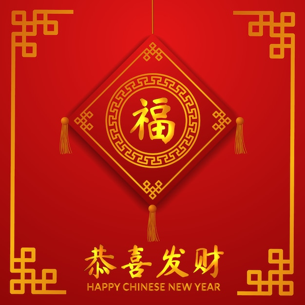Feliz año nuevo chino buena fortuna y suerte de fondo Vector Premium