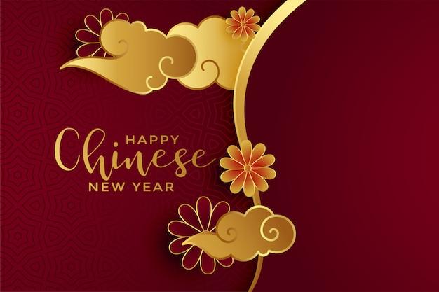 Feliz año nuevo chino fondo dorado vector gratuito