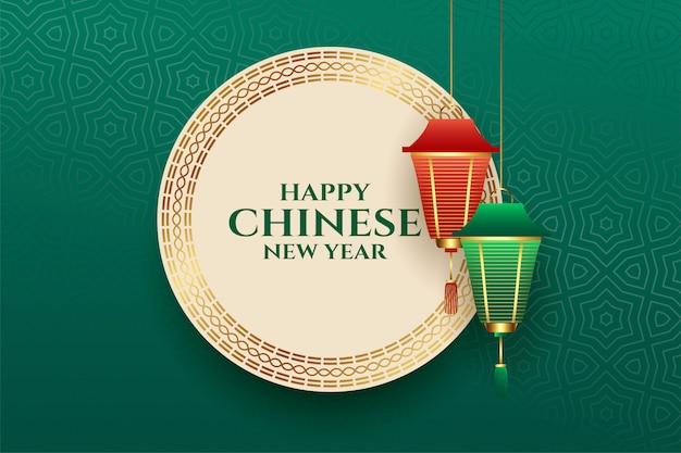 Feliz año nuevo chino linterna decoración fondo vector gratuito