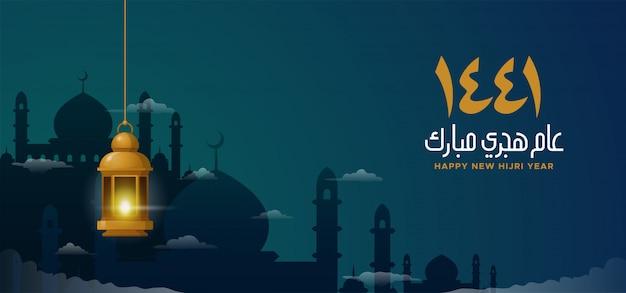Feliz año nuevo hijri 1441 Vector Premium