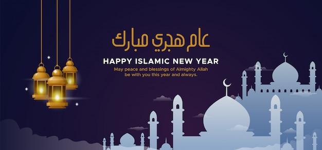 Feliz año nuevo islámico aam hijri mubarak diseño de banner de caligrafía árabe Vector Premium