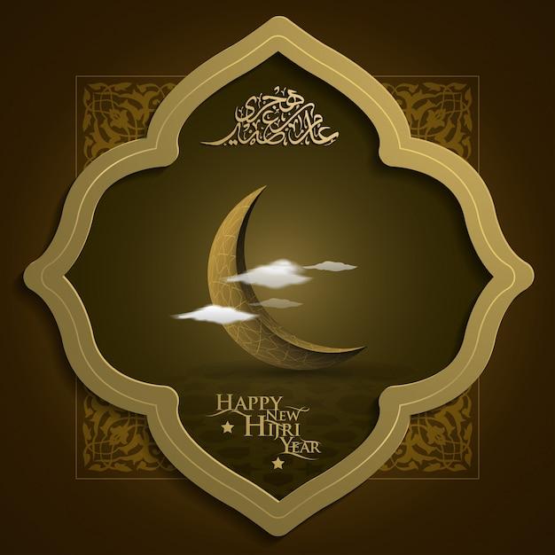 Feliz año nuevo saludo de hijri con caligrafía árabe Vector Premium
