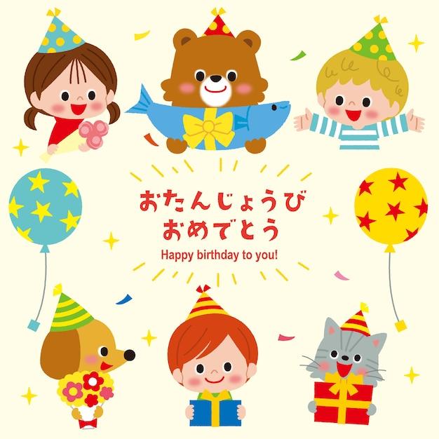 Feliz cumpleaños con lindos amigos animales vector gratuito