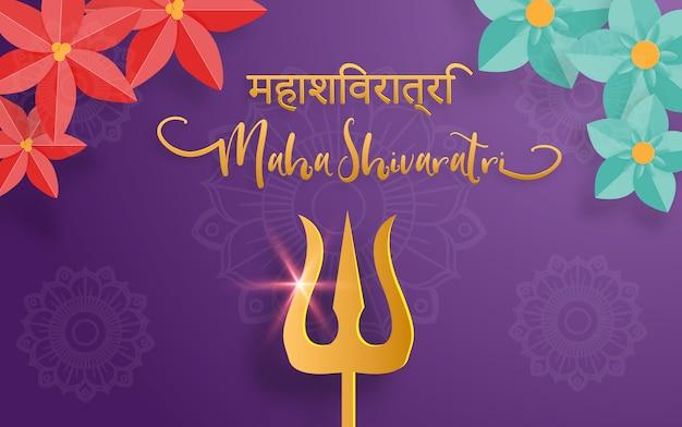 Feliz día festivo de maha shivaratri o noche de shiva con tridente y flores Vector Premium