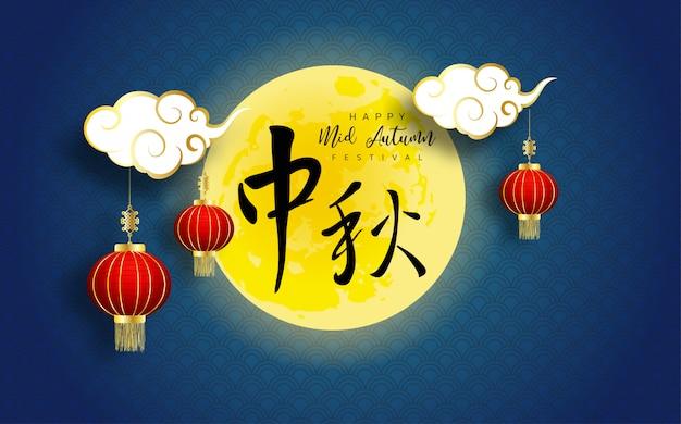 Feliz diseño del festival de mediados de otoño con linterna y hermosa luna llena en una noche nublada. traducción de caracteres chinos. Vector Premium
