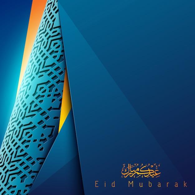 Feliz festival islámico de eid mubarak Vector Premium