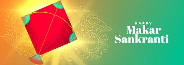 Feliz festival de makar sankranti hermoso diseño de banner vector gratuito