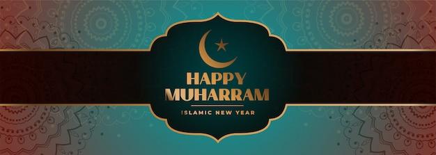 Feliz festival sagrado muharram banner vector gratuito