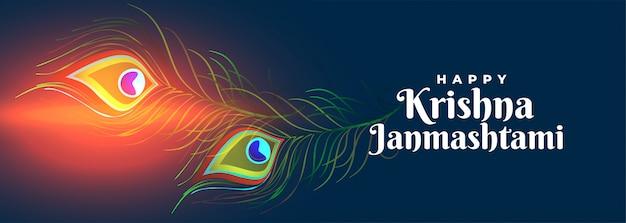 Feliz krishna janmashtami festival banner con plumas de pavo real vector gratuito