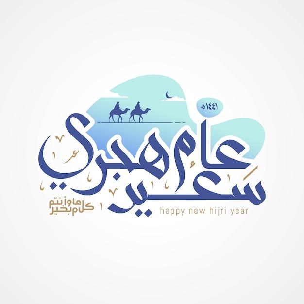 Feliz nuevo año hijri caligrafía árabe Vector Premium