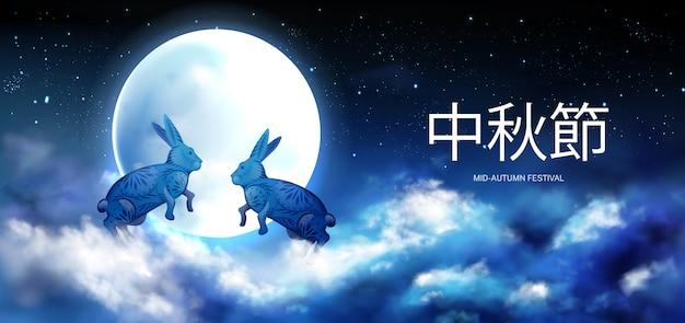 Festival de mediados de otoño banner con conejos en el cielo vector gratuito
