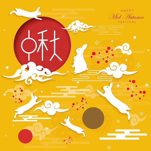 Festival del medio otoño en papel de estilo artístico con su nombre chino en medio de la luna Vector Premium