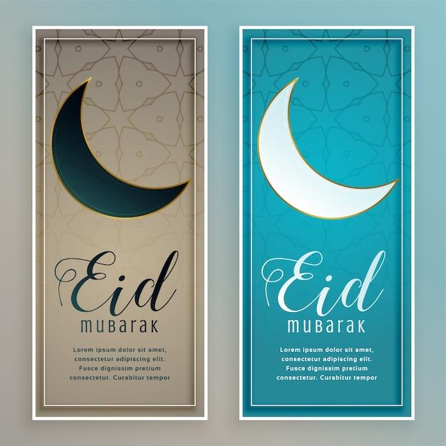 Fiesta del festival de eid con la luna. vector gratuito