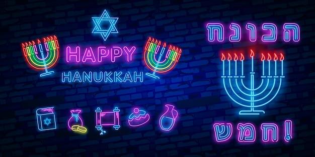 La fiesta judía de hanukkah es un letrero de neón, una tarjeta de felicitación, una plantilla tradicional de januca. Vector Premium