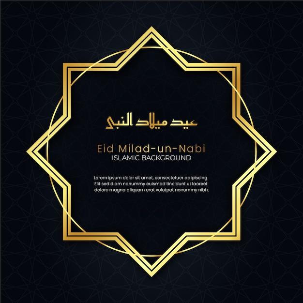 Fondo de cumpleaños del profeta islámico mahoma marco dorado con espacio para copiar texto Vector Premium