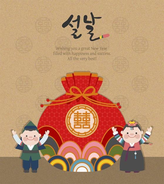 Fondo del día de año nuevo coreano con niños y una bolsa de la suerte Vector Premium