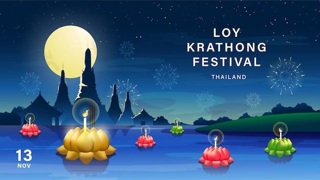 Fondo del festival loy krathong. Vector Premium