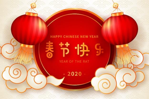 Fondo realista de año nuevo chino con linternas vector gratuito