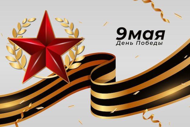 Fondo realista del día de la victoria con estrella roja y cinta negra y dorada vector gratuito