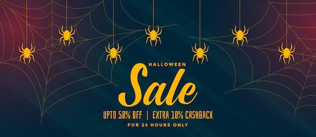 Fondo de venta de halloween con tela de araña vector gratuito