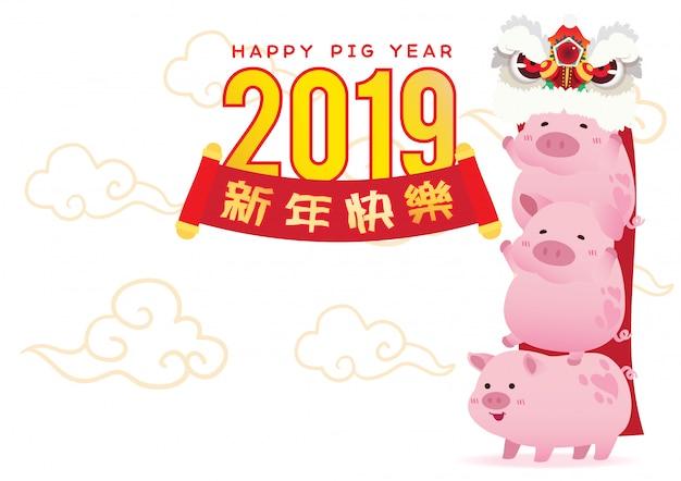 Happy pig año nuevo 2019 vector Vector Premium