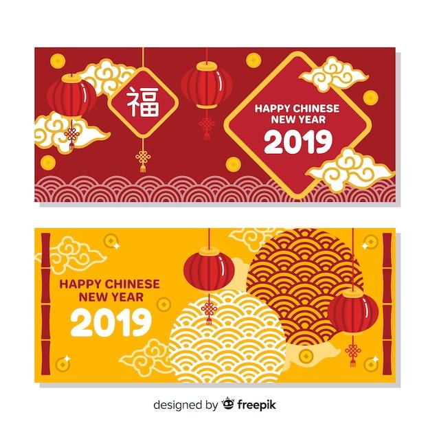 Hermosos banners de año nuevo chino vector gratuito