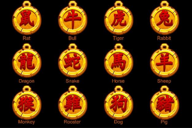 Jeroglíficos de signos del zodíaco rojo chino en medallón de oro. rata, toro, tigre, conejo, dragón, serpiente, caballo, carnero, mono, gallo, perro, jabalí. vector iconos de amuleto de oro en una capa separada. Vector Premium