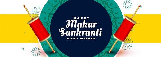 Kite spool happy makar sankranti festival banner design vector gratuito