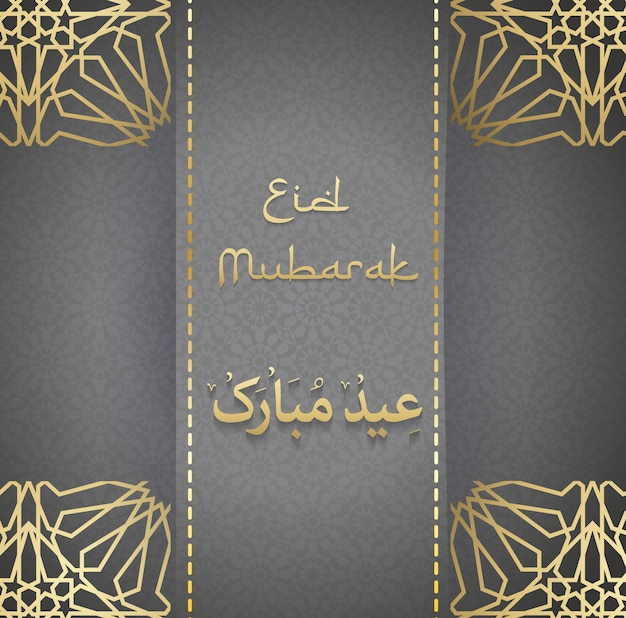 Letras de eid mubarak Vector Premium