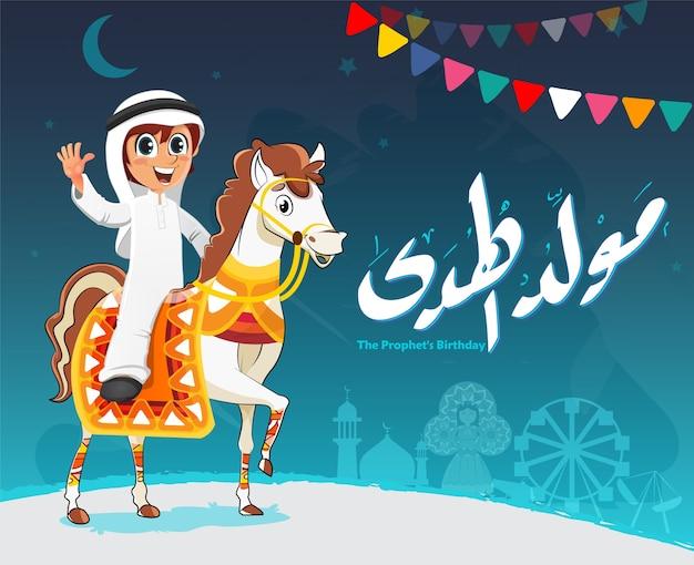 Un niño caballero feliz montando un caballo celebrando el cumpleaños del profeta mahoma, celebración islámica de al mawlid al nabawi - traducción de texto cumpleaños del profeta mahoma Vector Premium