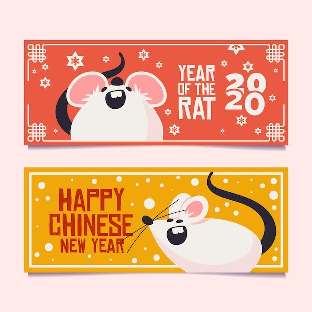 Plantilla de banners de año nuevo chino de diseño plano vector gratuito