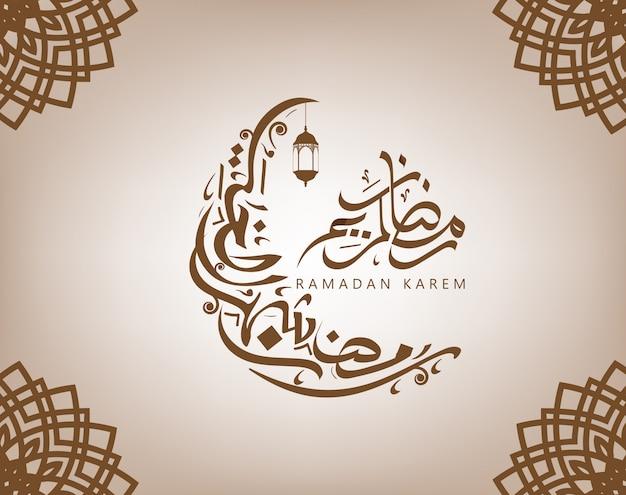 Ramadán kareem patrón de caligrafía árabe islámica Vector Premium