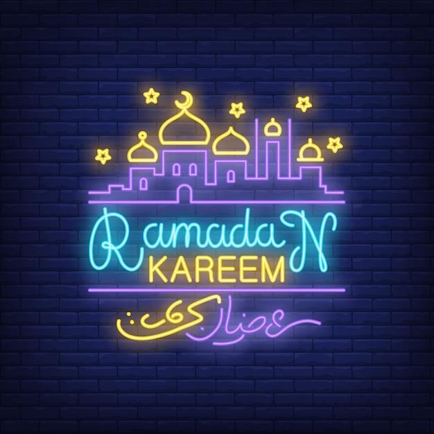 Ramadán kareem signo de neón. mezquita y caligrafía árabe para la celebración. vector gratuito