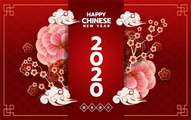 Tarjeta de felicitación del año nuevo chino 2020 Vector Premium