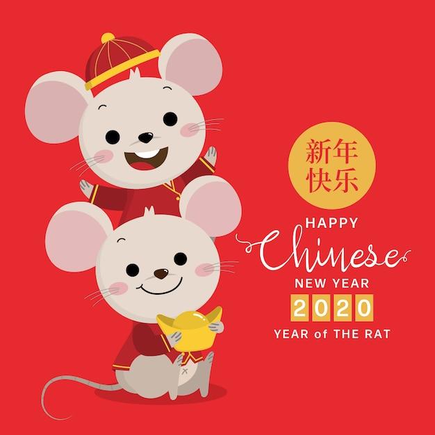 Tarjeta de felicitación de feliz año nuevo chino. zodiaco rata 2020 Vector Premium