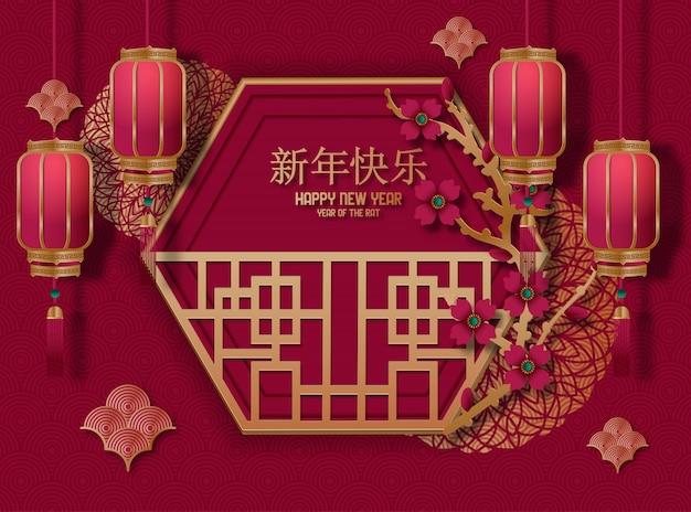 Tarjeta de felicitación tradicional de año nuevo chino rojo y oro con decoración de flores asiáticas en papel en capas 3d. Vector Premium