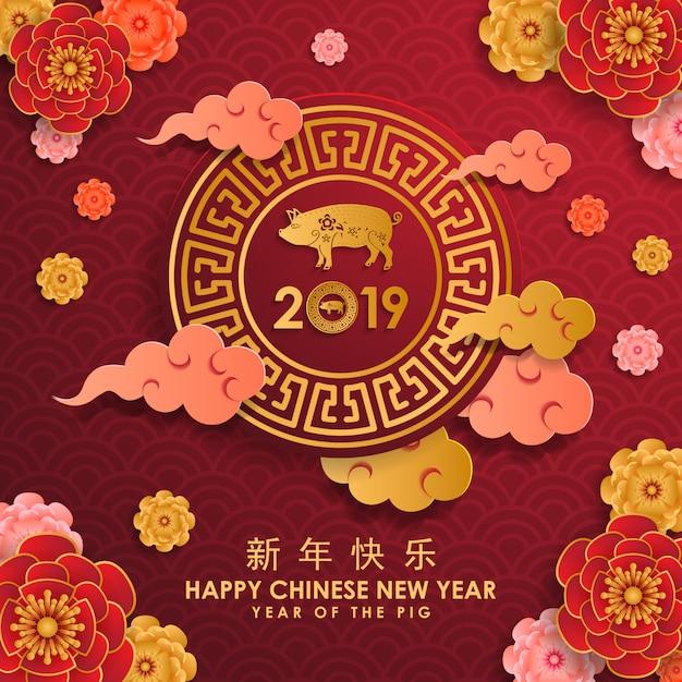 Tarjeta feliz año nuevo chino 2019 Vector Premium