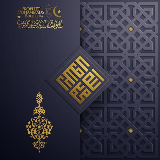 Vector de patrón de tarjeta de felicitación de mawlid al nabi con caligrafía árabe Vector Premium