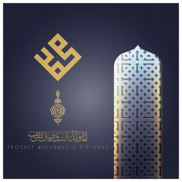 Vector de tarjeta de felicitación de mawlid al nabi con patrón de ventana marruecos Vector Premium