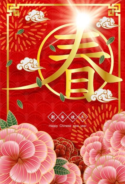 2020 chinese new year grußkarte sternzeichen mit papierschnitt. jahr der ratte. goldene und rote verzierung. Premium Vektoren