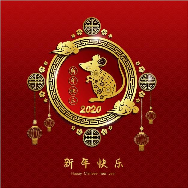 2020 chinese new year grußkarte sternzeichen mit papierschnitt Premium Vektoren