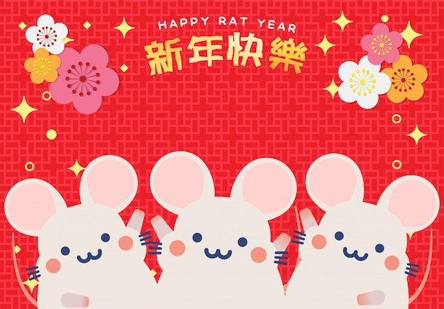 2020 chinesisches tierkreisjahr des rattenhintergrundvektors Premium Vektoren