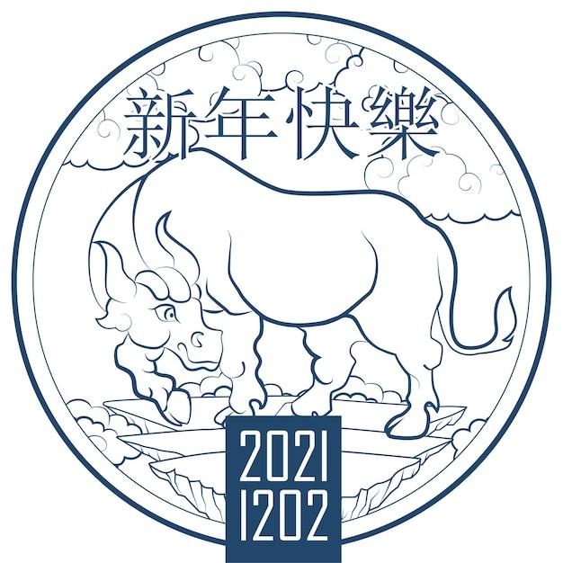 2021 chinese new mit white bull Premium Vektoren