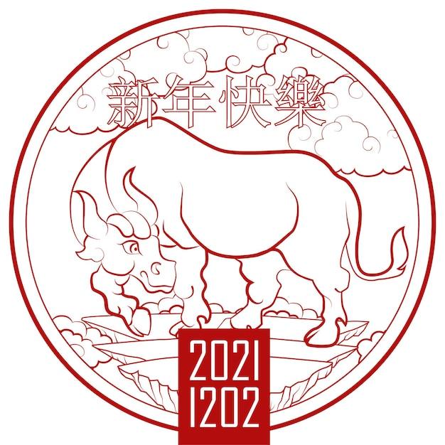 2021 chinesisches neujahr mit weißem stier Premium Vektoren