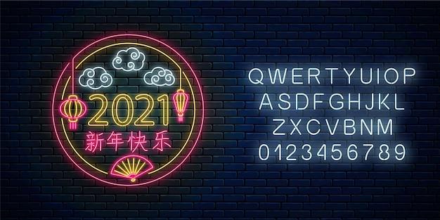 2021 frohes chinesisches neujahr des weißen ochsen mit alphabet im neonstil. Premium Vektoren