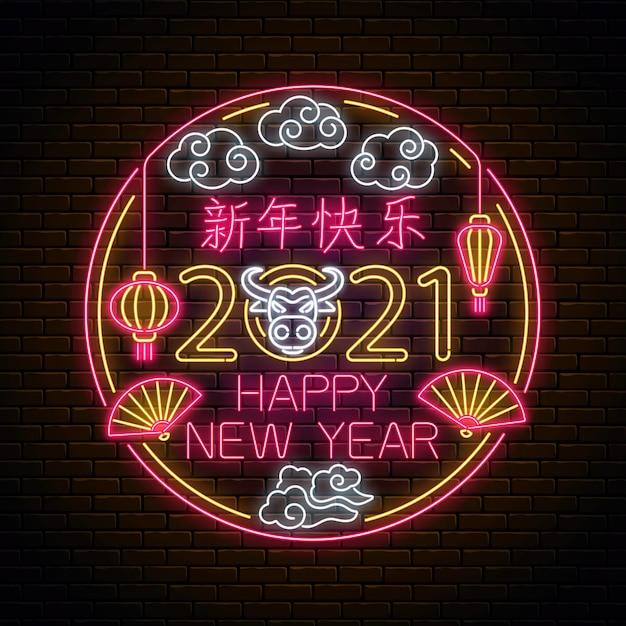 2021 frohes chinesisches neujahr mit weißem stier im neonstil. Premium Vektoren