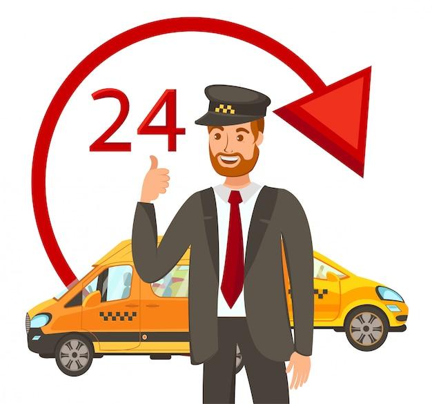 24 stunden fahrerhaus buchen flache vektor-illustration Premium Vektoren