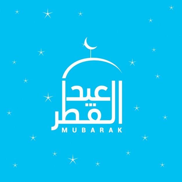 Arabische islamische Kalligraphie Text Eid Al Fitr Kostenlose Vektoren